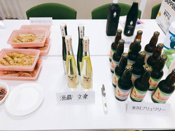 ケータリングのビールや日本酒